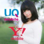 格安SIM(MVNO)で通信速度ナンバーワンを競うY!mobileとUQモバイルを比較