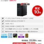 Core i7 8700Kも第2世代Ryzen搭載PCもお買い得なFRONTIER月末祭開催