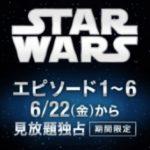 Hulu独占、6月22日~映画『スター・ウォーズ』6作品一挙配信