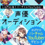 ボイスアプリ『LisPon』にてVTuber声優オーディション開催