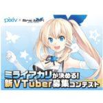 5/27まで、あなたのイラストがVTuberに「ミライアカリが決める! 新VTuber募集コンテスト」