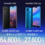イオンモバイル夏のキャンペーン、初期費用割引き&HUAWEI P20/P20 liteを特別価格で販売他
