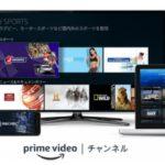 「Amazon Prime Videoチャンネル」日本で提供開始