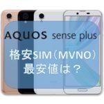 AQUOS sense plus、格安SIM(MVNO)とセットならどこが最安値?