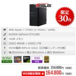 【BTO】第2世代Ryzen 7 2700Xもお買得、FRONTIER恒例の月末セールが開催