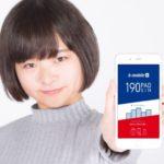 b-mobileの190PadSIMでiPhoneを190円から再利用、しかも解約金はナシ