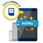 格安SIMの「Nifmo」、6月もキャッシュバックキャンペーンを実施