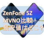 格安SIM(MVNO)事業者でのZenFone 5Z 最安値は?3社から比較