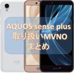 【一覧】格安SIM(MVNO)での「AQUOS  sense plus」販売店まとめ SH-M07
