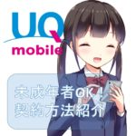 家族でUQモバイルを使おう、未成年者の契約方法を解説