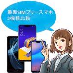 P20 lite、ZenFone5、AQUOS sense plusどれを買えばいい?'18夏のミドルレンジSIMフリースマホ