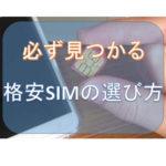 迷わず決めることができる、格安SIM(MVNO)事業者の選び方