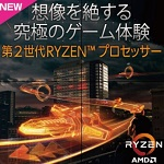 【FRONTIER】第2世代Ryzen搭載モデル、B450チップセットを採用しラインナップを一新