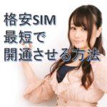 格安SIMを最短で開通させるために知っておきたいこと