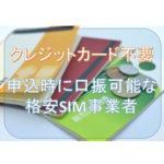 申込時に口座振替が可能な格安SIM(MVNO)は?