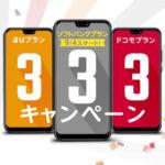 mineo、ソフバン回線サポート記念6ヶ月333円でスマホが使えるキャンペーン開始