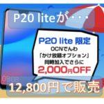 OCNモバイルONE夏のセール開催、P20 liteがSIMセットで12,800円~