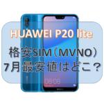 HUAWEI P20 lite、格安SIM(MVNO)7月の最安値は?キャンペーンは?