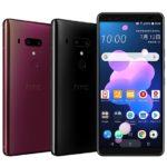 格安SIM(MVNO)の楽天モバイル、HTC U12+受付開始