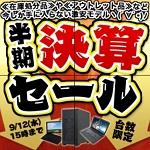 【FRONTIER】ゲーミングPCがお買得な「半期決算セール」9月12日まで開催