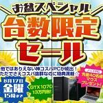 【FRONTIER】Core i7-8086K+GTX1080Tiの組み合わせで破格の205,800円