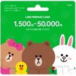 LINE、指定した金額分を購入できる「バリアブルカード」を全国のコンビニなどで発売