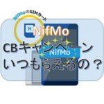 NifMoのキャッシュバックはいつもらえる?不安や疑問を一気に解決