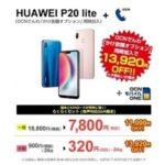 HUAWEI P20 liteが一括7,800円、OCNモバイルONEにて期間限定セール開始