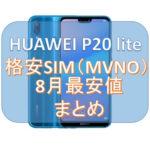 HUAWEI P20 lite、格安SIM(MVNO)8月の最安値とキャンペーンは?