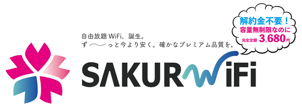 「SAKURAWiFi」の画像検索結果