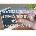 【2018年版】格安SIMと端末セットで4万円以下のオススメ5機種