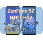 どっちを買う?ZenFone5ZとHTC U12+、最新のハイエンドスマホを比較