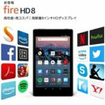 Amazonより、格安のタブレット端末「Amazon Fire HD 8」の予約開始