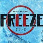 配信日は9月19日『HITOSHI MATSUMOTO Presents FREEZE』