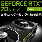 BTOのFRONTIER、RTX2080標準搭載ゲーミングPC販売開始