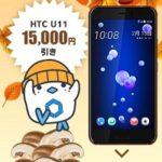 格安SIMのリンクスメイト、「HTC U11」などがお買得な秋のスマホ割引キャンぺーン実施