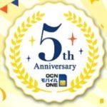 【予告】OCNモバイルONE「5周年記念キャンペーン」HUAWEI P20 liteがセットでおトクに