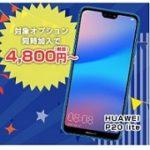 OCNモバイルONE、セールにてHUAWEI P20 liteを4,800円から販売