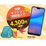HUAWEI P20 liteが4,300円から、OCNモバイルONE「秋の大特価スマホ市」開催