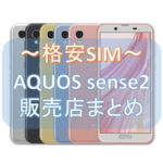 【一覧】格安SIMでの「AQUOS sense2」取扱い販売店まとめ SH-M08