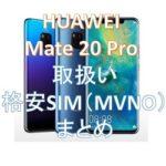 【一覧】格安SIM(MVNO)事業者での「HUAWEI Mate 20 Pro」の取扱い、販売店は?