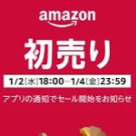 Amazon初売りセール、2019年1月2日~1月4日開催