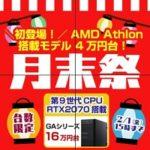 BTOのFRONTIER、第9世代Intelプロセッサー搭載PCがお買い得の月末セール開催