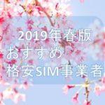 2019年春に格安SIMへ乗り換えるならどこがオススメ?