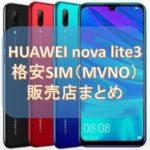 【一覧】格安SIMでの「HUAWEI nova lite3」取り扱い販売店まとめ