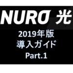 【2019年版】NURO光の対応エリア・工事費は?【導入ガイド】