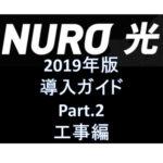 【2019年版】NURO光の工事は穴あけ必須?工事の流れを解説【導入ガイド】