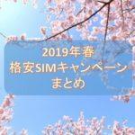 【2019年春向け】キャンペーンで選ぶ格安SIMまとめ