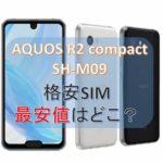 「AQUOS R2 compact SH-M09」格安SIMとセットならどこが最安値?