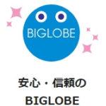 格安SIMのBIGLOBEモバイル、2019年4月のキャンペーン内容切り替え